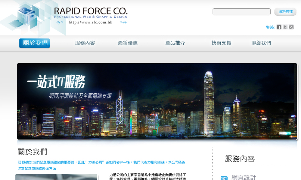 PAPID FORCE CO.
